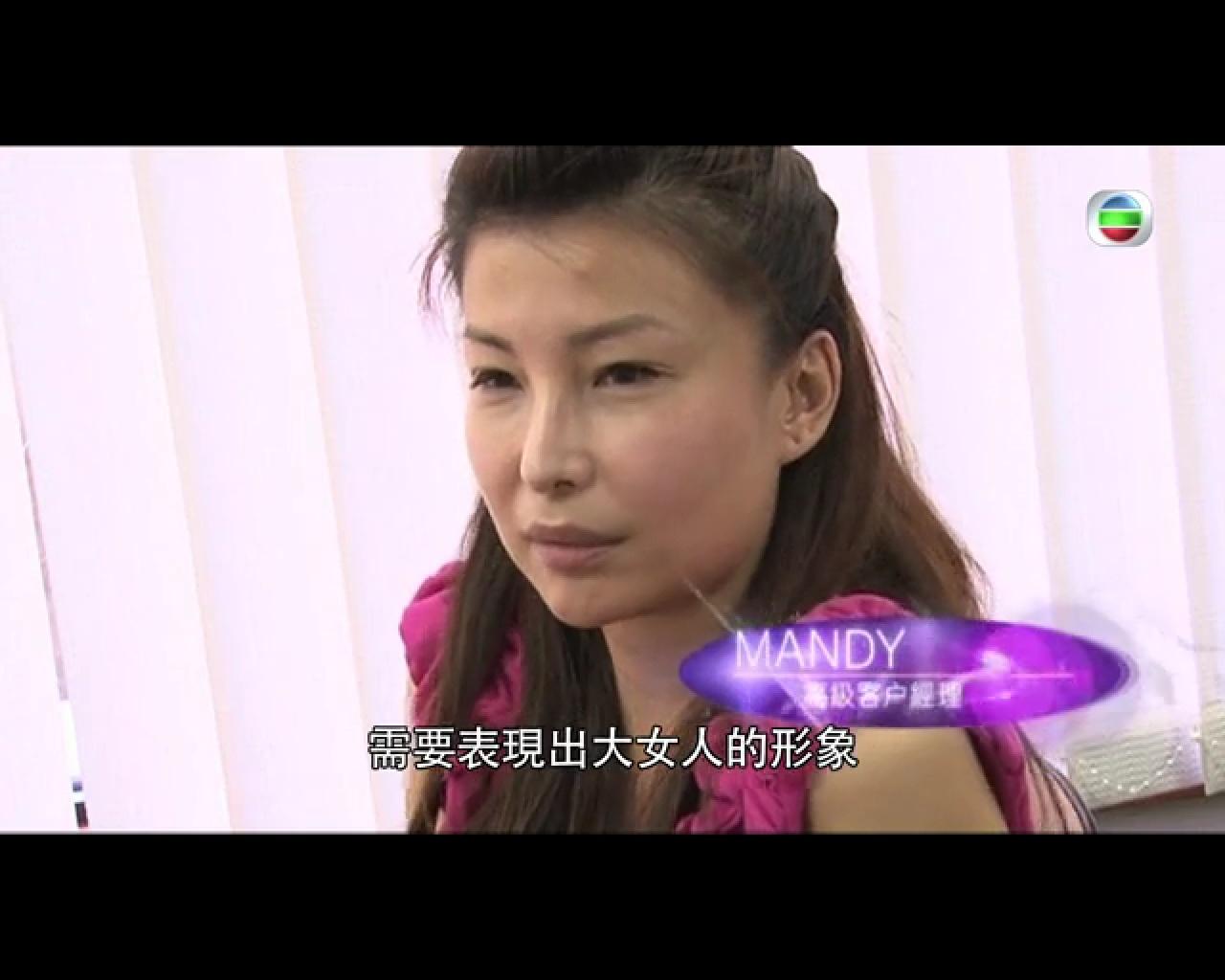 盛女愛作戰 Mandy